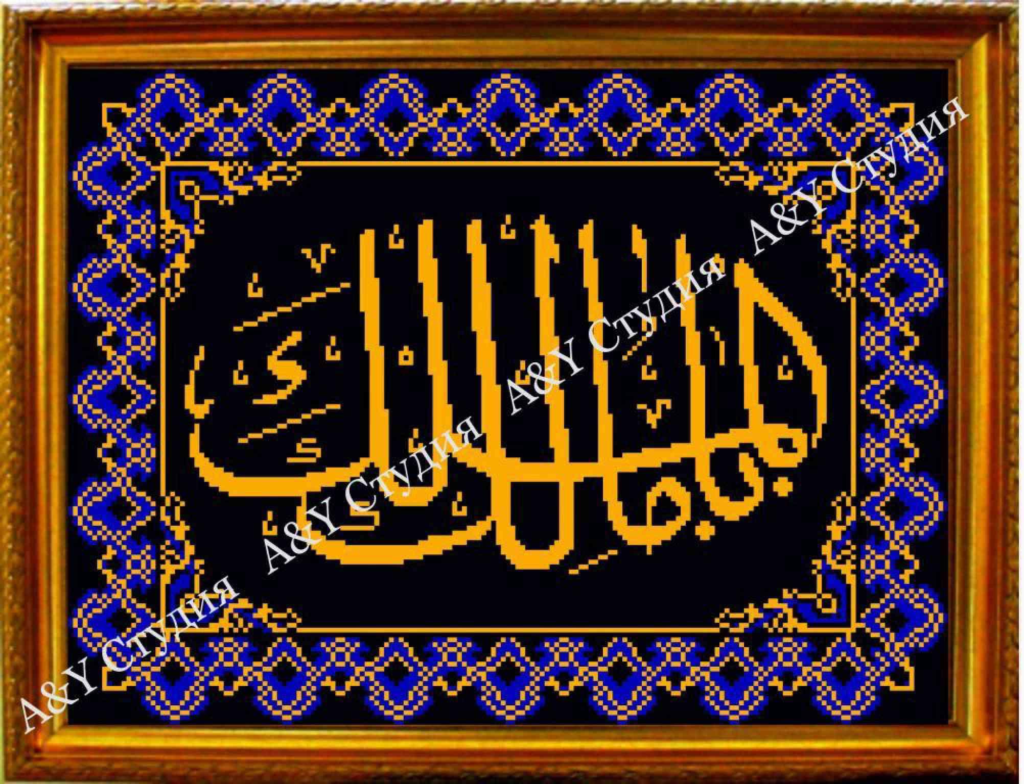 Схемы для вышивки бисером мусульманская тематика
