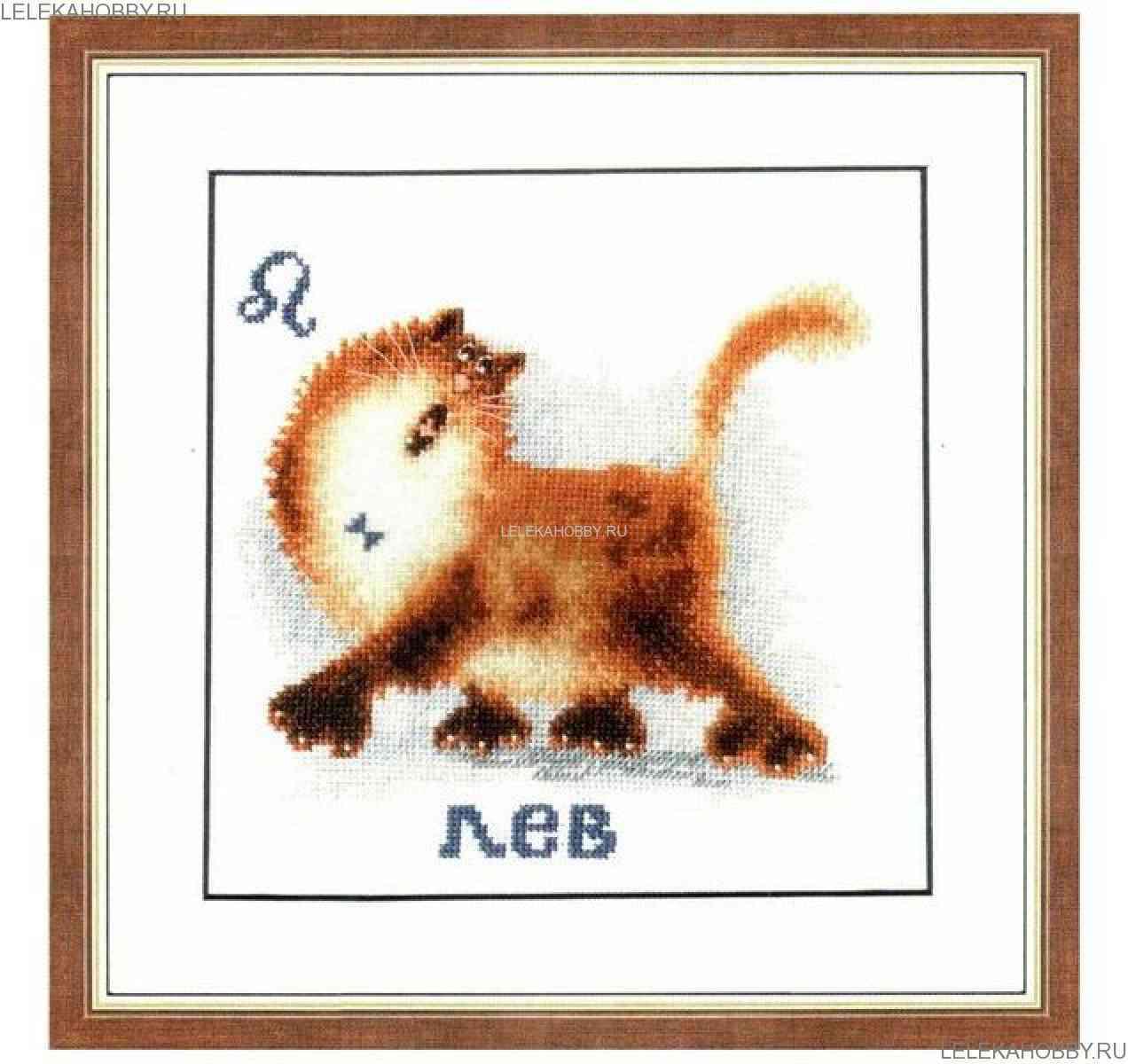 Схема вышивки знака зодиака лев 73
