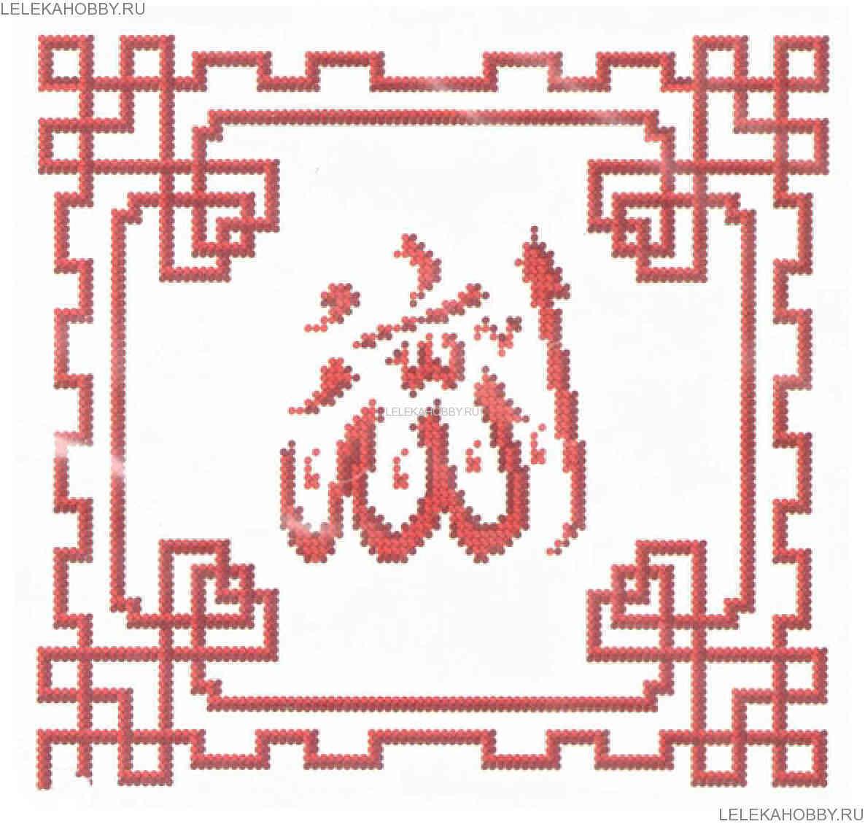 Имя Аллаха, 19*21см
