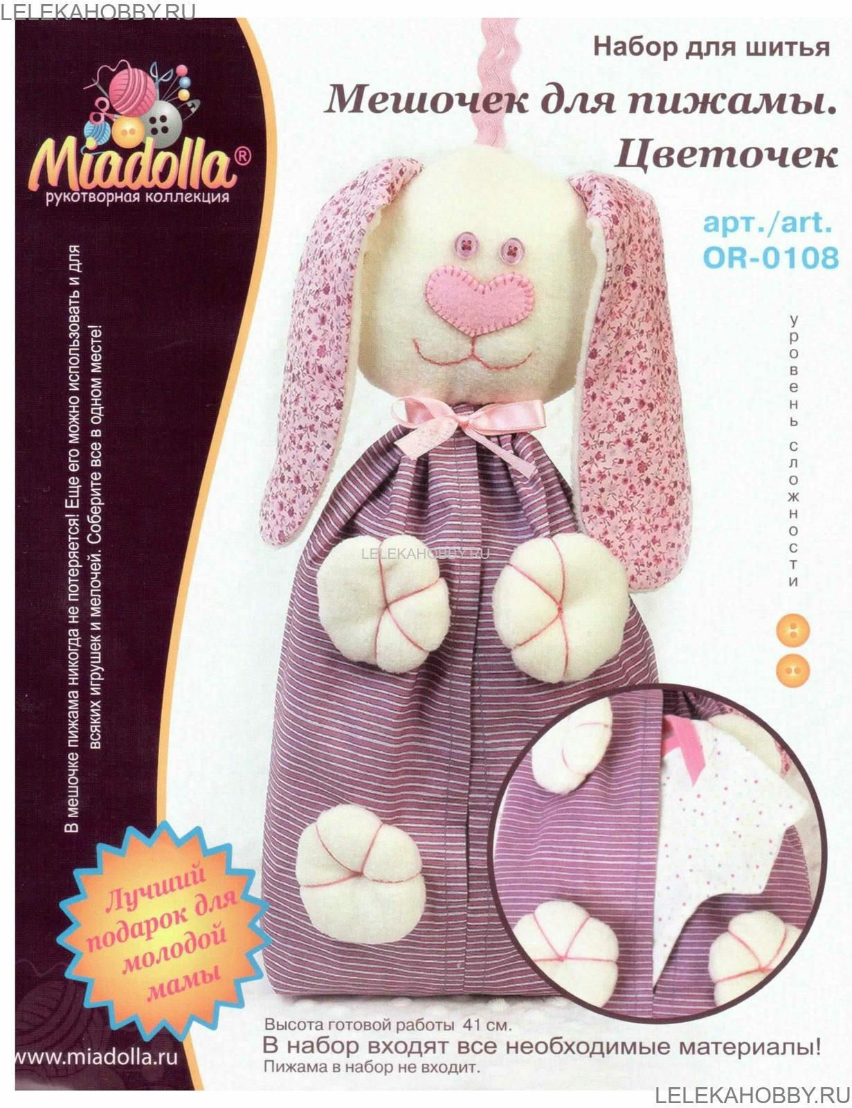 Материал для шитья игрушек