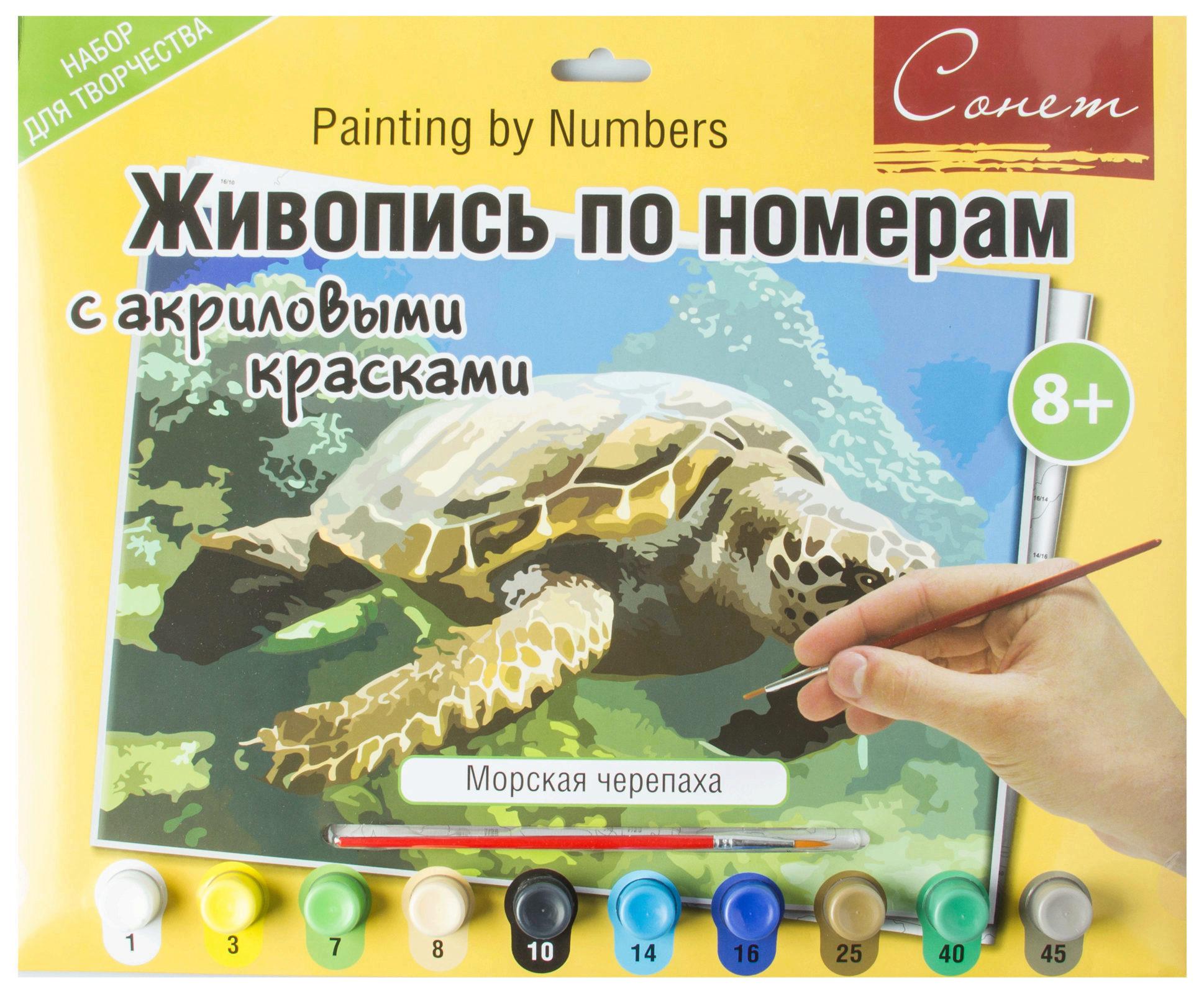 Раскраска по номерам СОНЕТ, Морская черепаха, А3 ...