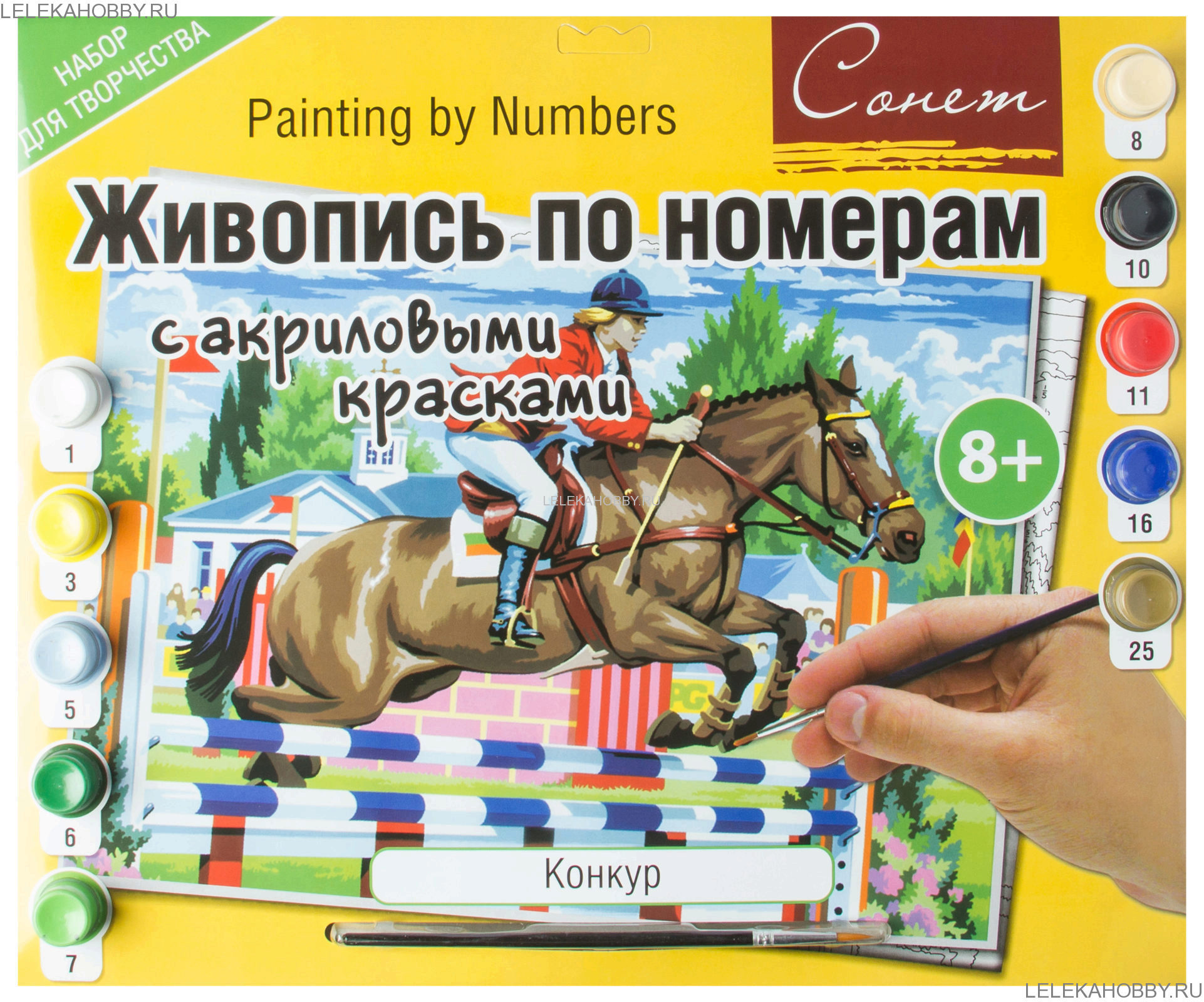 Раскраска по номерам СОНЕТ, Конкур, А3 - 12541428-18