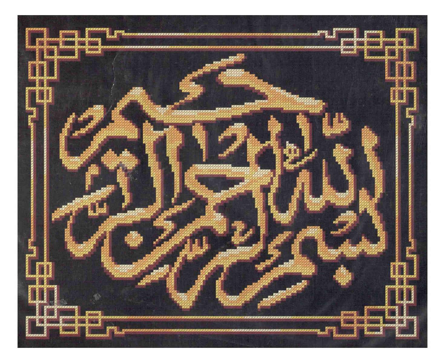 Каллиграфия Во Имя Аллаха,